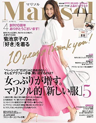 Marisol 2017年4月号 大きい表紙画像
