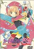 カードキャプターさくら Vol.4 [DVD]