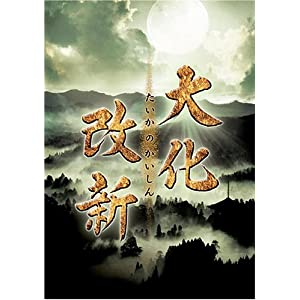 NHKドラマスペシャル 大化改新 ...