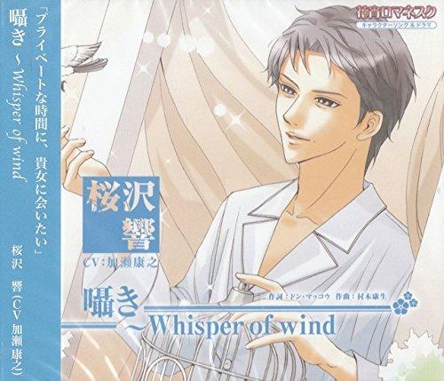 花宵ロマネスク キャラクターCD 桜沢響「囁き~Whisper of wind」