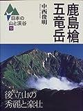 鹿島槍・五竜岳 (日本の山と渓谷)