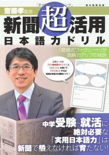 新聞「超」活用日本語力ドリル