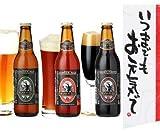 敬老の日 【金賞ビール 3種 330ml×6本 飲み比べセット (金・琥珀・黒色ビール各2本)】