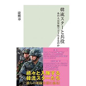 韓流スターと兵役 あの人は軍隊でどう生きるのか〈電子書籍Kindle版もあります〉