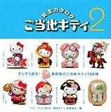 ご当地キティ完全カタログ 2―ハローキティBOX3 (2) (講談社ART BOX)