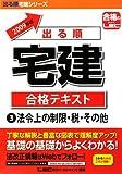 2009年版 出る順宅建 合格テキスト 3 法令上の制限・税・その他 (出る順宅建シリーズ)