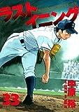 ラストイニング 33 (ビッグコミックス)
