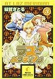 ラズ・メリディアン 3 (プリンセスコミックスデラックス)