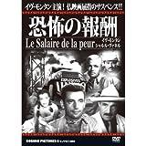 恐怖の報酬 CCP-174 [DVD] 北野義則ヨーロッパ映画ソムリエのベスト1954年