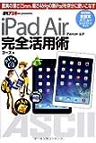 iPad Air アイパッド エア 完全活用術