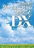桜井政博のゲームについて思うこと DX Think about the Video Games 3<桜井政博のゲームについて思うこと> (―)