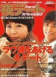 TOKYO (東京) 夜デートスペシャルなび 2011年 01月号 [雑誌]