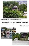 京都好きが書いた、ほんとの京都の見どころ 京都観光シリーズ 003 銀閣寺(慈照寺)