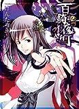 百騎夜行 (2) (ヤングキングコミックス)