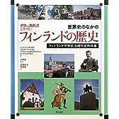 世界史のなかのフィンランドの歴史―フィンランド中学校近現代史教科書― (世界の教科書シリーズ 33)