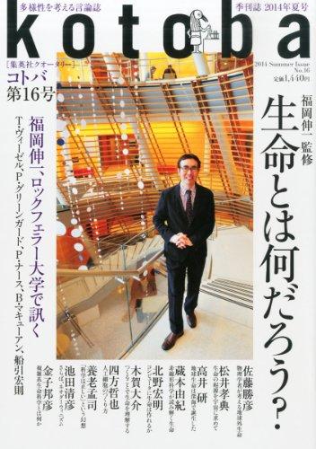 kotoba (コトバ) 2014年 07月号 [雑誌]