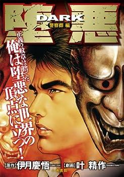 堕悪 警察葬編 (キングシリーズ 漫画スーパーワイド)