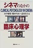 シネマのなかの臨床心理学 (有斐閣ブックス)