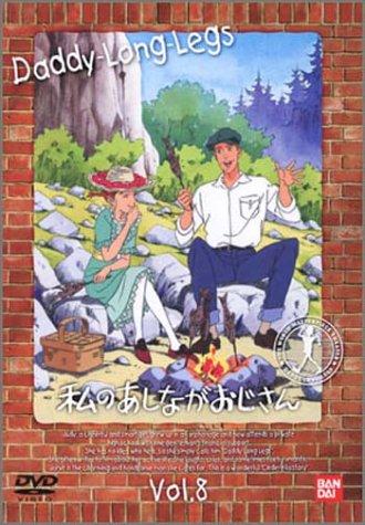 私のあしながおじさん(8) [DVD]