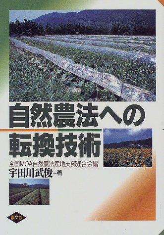 自然農法への転換技術