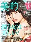 美的 2013年 03月号 [雑誌]