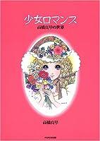 少女ロマンス―高橋真琴の世界