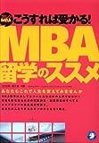 ��������м�����!MBAα�ؤΥ�������ʤ��⤳��ǿ������Ѥ��Ƥߤޤ��� (MBA�����)