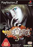 「クロックタワー3/CLOCK TOWER 3」の画像