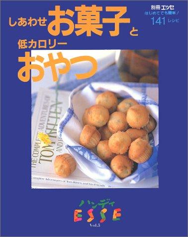 しあわせお菓子と低カロリーおやつ―141レシピ (ハンディESSE (Vol.5))