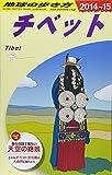 D08 地球の歩き方 チベット 2014~2015