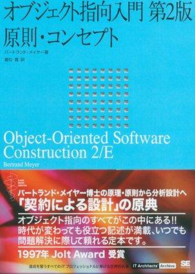 ���֥������Ȼظ����� ��2�� ��§�����ץ� (IT Architect��Archive ���饷�å��������ԥ塼�ƥ���)