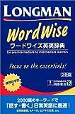 ワードワイズ英英辞典