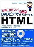 世界一やさしい 超入門 DVDビデオでマスターするHTML (DVDビデオ付)
