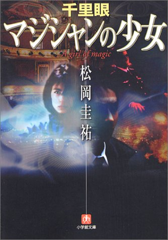千里眼/マジシャンの少女 (小学館文庫)