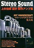 上杉佳郎設計・製作アンプ集―マイ・ハンディクラフトの集大成 (別冊ステレオサウンド)