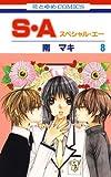 S・A(スペシャル・エー) 8 (花とゆめコミックス)