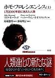 【読書】ホモ・フロレシエンシス