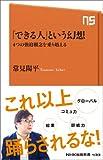 「できる人」という幻想―4つの強迫観念を乗り越える (NHK出版新書 433)
