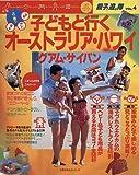 親子で遊び隊 (Vol.4) (主婦の友生活シリーズ)