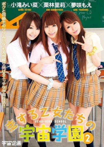 恋する乙女たちの宇宙学園 2 栗林里莉・小滝みい菜・夢咲もえ [DVD]