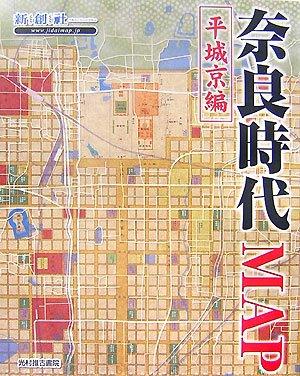 奈良時代map