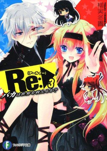 Re(アールイー):3  バカは世界を救えるか? (富士見ファンタジア文庫)