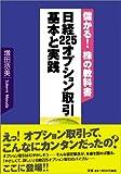 <儲かる!株の教科書>日経225オプション取引 基本と実践 (儲かる!株の教科書)