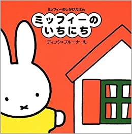 Idea book of Bruna) blood position of Miffy (2002) ISBN: 4062618702
