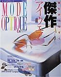 モード・オプティーク (Vol.13) (ワールド・ムック (369))