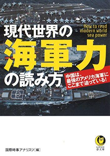 現代世界の海軍力の読み方: 中国は、最強のアメリカ海軍にここまで迫っている!
