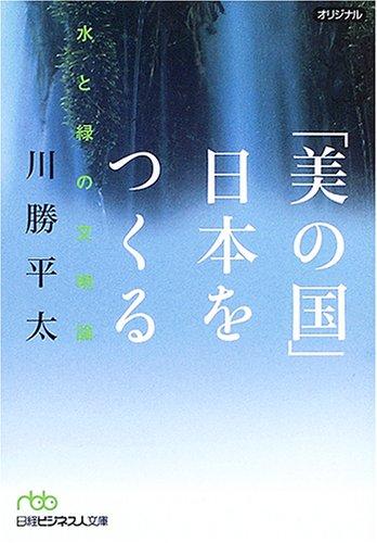 「美の国」日本をつくる―水と緑の文明論