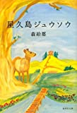 屋久島ジュウソウ (集英社文庫)