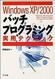 WindowsXP/2000バッチプログラミング実用テクニック