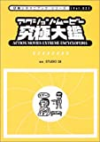 アクション・ムービー究極大鑑 (ぴあシネマニアック・シリーズ)